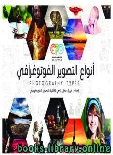 ❞ كتاب أنواع التصوير الفوتوغرافي ❝  ⏤ فريق عمل نادي القاهرة للتصوير الفوتوغرافي