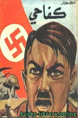 كتاب كفاحي ل هتلر
