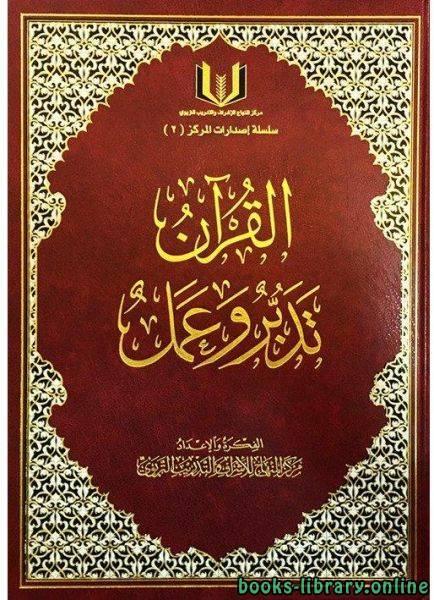 كتاب القرآن تدبر وعمل
