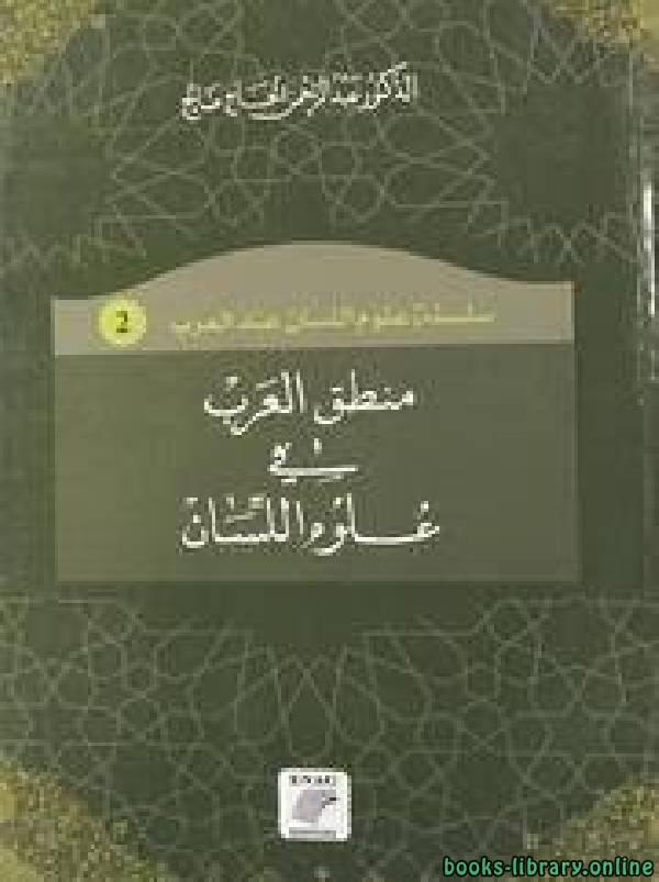 ❞ كتاب منطق العرب في علوم اللسان (عبد الرحمن الحاج صالح ) ❝  ⏤ عبد الرحمن الحاج صالح