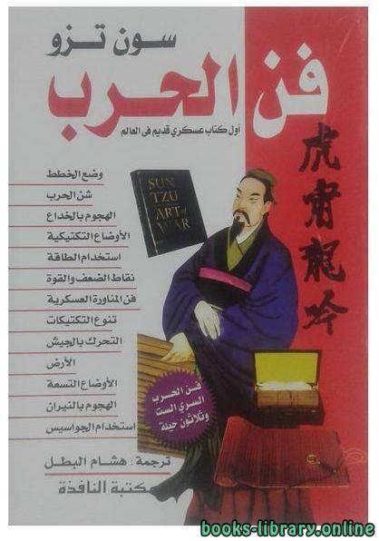 كتاب فن الطبخ pdf