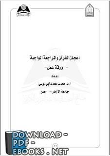 كتاب إعجاز القرآن والمراجعة الواجبة ( ورقة عمل ) - د. محمد محمد أبو موسى