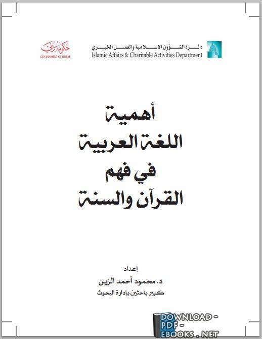 ❞ كتاب أهمية اللغة العربية في فهم القرآن والسنة ❝