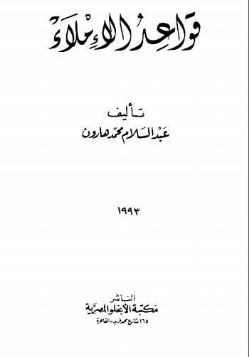 ❞ كتاب قواعد الإملاء ❝  ⏤ عبد السلام هارون