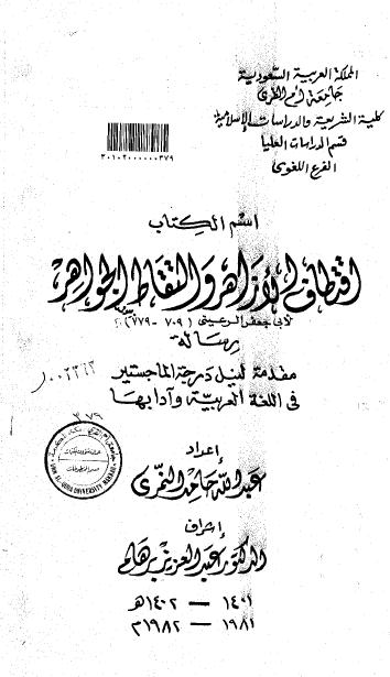 ❞ كتاب اقتطاف الأزاهر والتقاط الجواهر ❝  ⏤ أبو جعفر الرعيني
