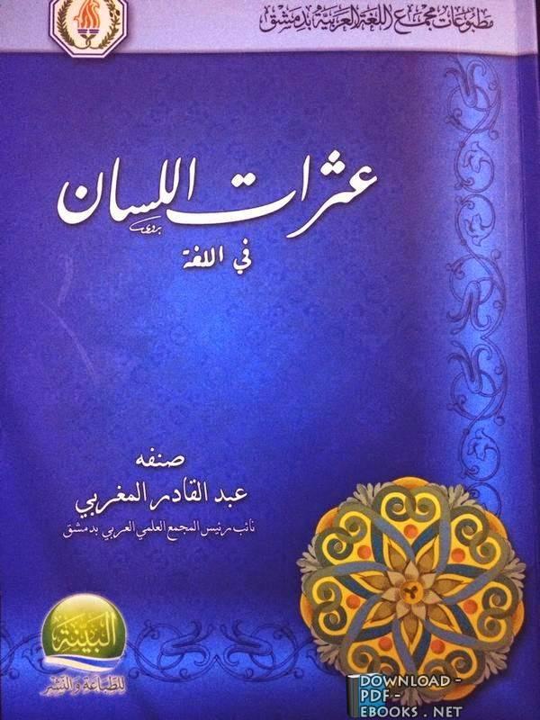 ❞ كتاب  عثرات اللسان في اللغة ❝  ⏤ عبد القادر المغربي