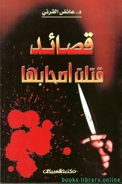 كتاب قصائد قتلت اصحابها pdf