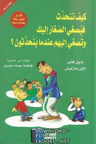 ❞ كتاب كيف تتحدث فيصغي الصغار اليك وتضغي إليهم عندما يتحدثون  ❝  ⏤ مجموعة من المؤلفين