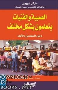 ❞ كتاب الصبية والفتيات يتعلمون بشكل مختلف ❝  ⏤ مايكل غوريان