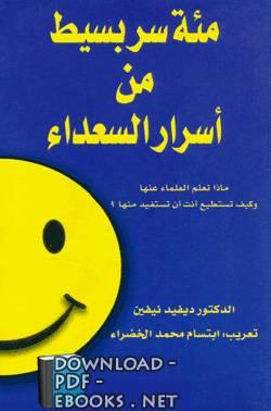 ❞ كتاب 100 سر من اسرار السعادة ❝