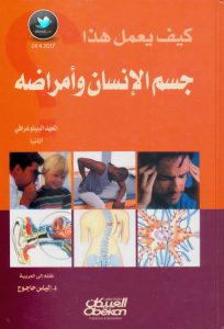 ❞ كتاب كيف يعمل هذا ؟ جسم الإنسان وأمراضه ❝