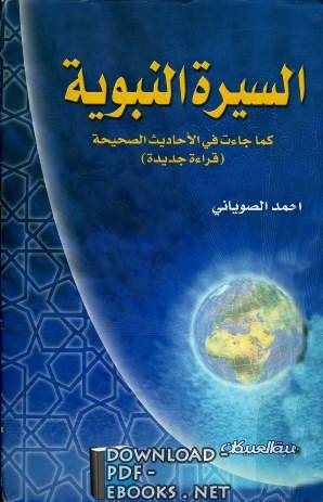 كتاب  السيرة النبوية كما جاءت في الأحاديث الصحيحة قراءة جديدة الجزء الرابع