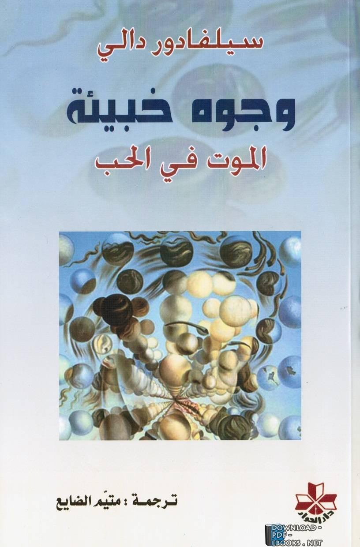 كتاب وجوه خبيئة .. الموت في الحب