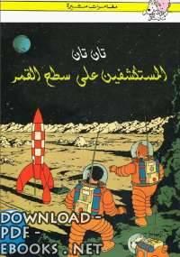 ❞ قصة تان تان والمستكشفين على سطح القمر ❝  ⏤ هيرجيه