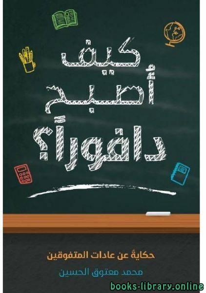 ❞ كتاب ملخص كتاب كيف أصبح دافورا ❝  ⏤ محمد معتوق الحسين