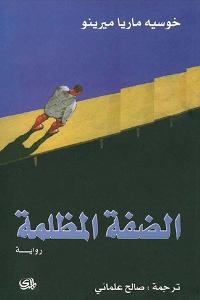 كتاب  الضفة المظلمة