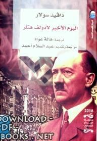 كتاب اليوم الأخير لأدولف هتلر