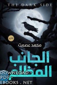 ❞ فيديو رواية الجانب المظلم – محمد عصمت ❝  ⏤ محمد عصمت