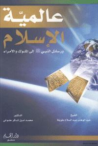كتاب عالمية الاسلام و رسائل النبي صلى الله عليه و سلم الى الملوك و الامراء pdf