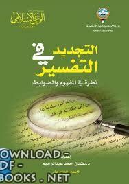 ❞ كتاب  التجديد في التفسير نظرة في المفهوم والضوابط ❝  ⏤ مجلة الوعي الإسلامي