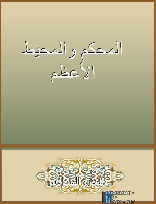 ❞ كتاب المحكم والمحيط الأعظم  الجزء السادس: غ ق ي - ق - ك ر ن ❝  ⏤ علي بن إسماعيل بن سيده