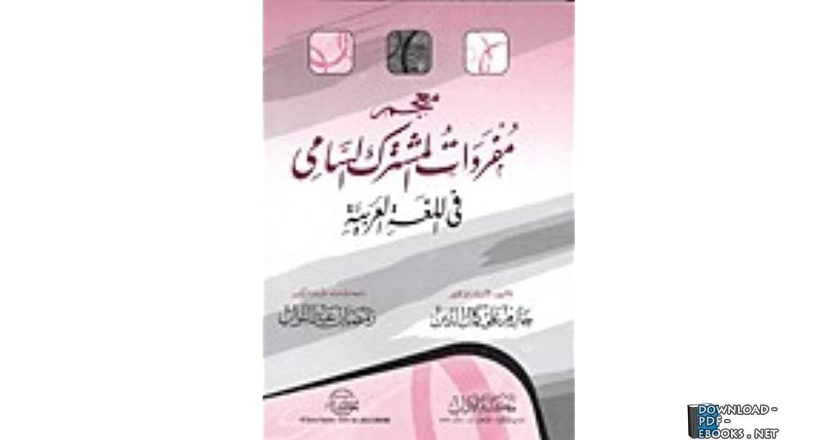 كتاب  معجم مفردات المشترك السامي في اللغة العربية