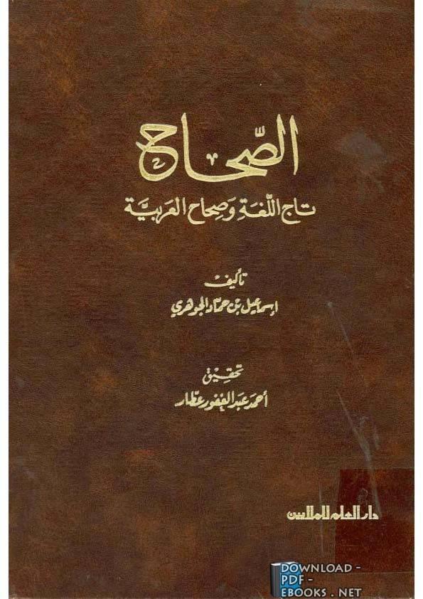 ❞ كتاب  الصحاح تاج اللغة وصحاح العربية ❝  ⏤ إسماعيل بن حماد الجوهري