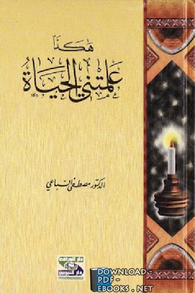 ❞ كتاب هكذا علمتني الحياة ❝  ⏤ مصطفى السباعي