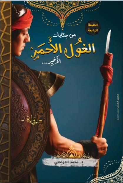 ❞ كتاب حكايات الغول الأحمر الأخير ❝