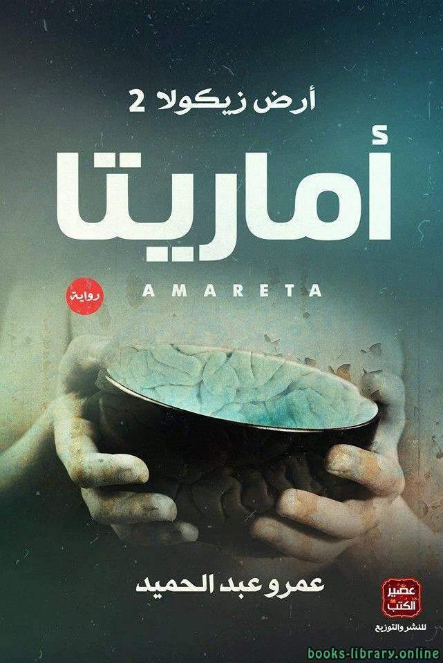 ❞ رواية أماريتا (ارض زيكولا الجزء الثانى) ❝  ⏤ عمرو عبد الحميد