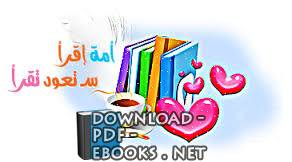 كتاب مقدمة عن القراءة القراءة منهج حياة