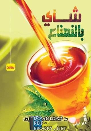 ❞ كتاب شاى بالنعناع ❝  ⏤ أحمد خالد توفيق
