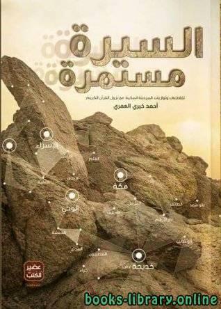 ❞ كتاب السيرة المستمرة ❝  ⏤ احمد خيرى العمرى