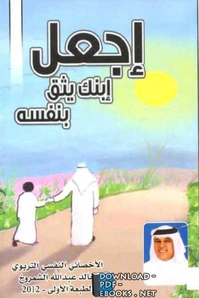 ❞ كتاب  إجعل إبنك يثق بنفسه ❝  ⏤ خالد عبدالله الشمروخ