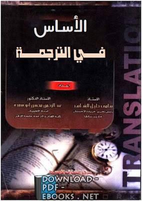 ❞ كتاب الأساس في الترجمة ❝  ⏤ سامي خليل الشاهد