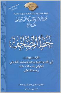 ❞ كتاب خط المصاحف : الكرماني ❝