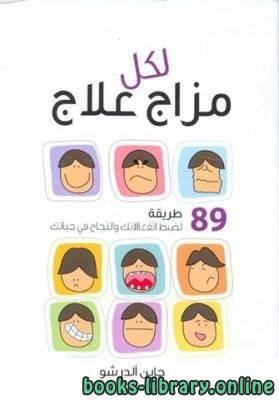 كتاب ملخص كتاب لكل مزاج علاج