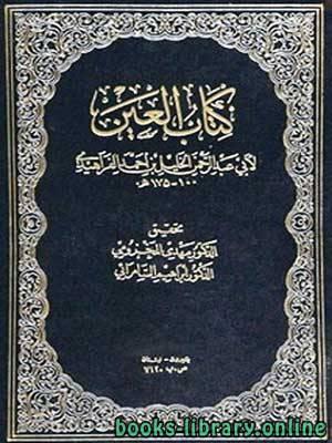 ❞ كتاب العين ❝  ⏤ الخليل بن أحمد الفراهيدي