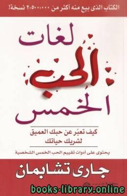 ❞ كتاب ملخص كتاب لغات الحب الخمس ❝