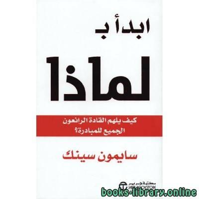❞ كتاب ملخص كتاب ابدأ ب لماذا  ❝