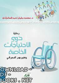 ❞ كتاب  رعاية ذوي الاحتياجات الخاصة ودورهم المعرفي ❝  ⏤ مصعب سلمان أحمد السامرائي
