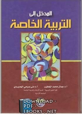 ❞ كتاب المدخل الى التربية الخاصة  ❝  ⏤ مجموعة من المؤلفين