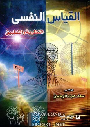 ❞ كتاب القياس النفسي النظرية والتطبيق  ❝  ⏤ سعد عبد الرحمن