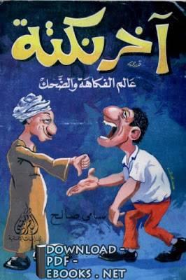 ❞ كتاب آخر نكتة عالم الفكاهة و الضحك ❝  ⏤ سامي صالح القحطاني