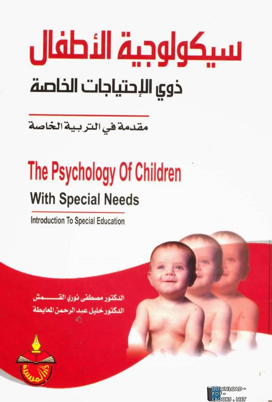 ❞ كتاب سيكولوجية الاطفال ذوي الاحتياجات الخاصة مقدمة في التربية الخاصة ❝  ⏤ مجموعة من المؤلفين
