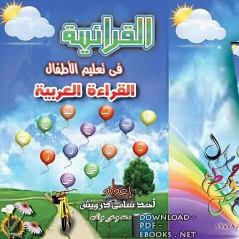 كتاب القرائية في تعليم الأطفال القراءة العربية