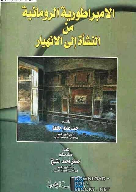 ❞ كتاب الامبراطورية الرومانية من النشأة الي الانهيار ❝  ⏤ أحمد غانم حافظ