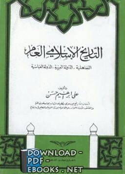 ❞ كتاب التاريخ الإسلامى العام: الجاهلية الدولة العربية الدولة العباسية ❝