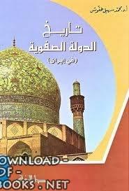 ❞ كتاب تاريخ الدولة الصفوية في إيران ❝  ⏤ محمد سهيل طقوش