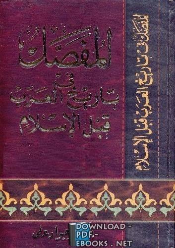 ❞ كتاب المفصل في تاريخ العرب قبل الاسلام ❝  ⏤ جواد علي